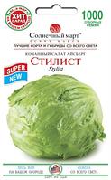 Салат Стилист (Айсберг), 1000шт