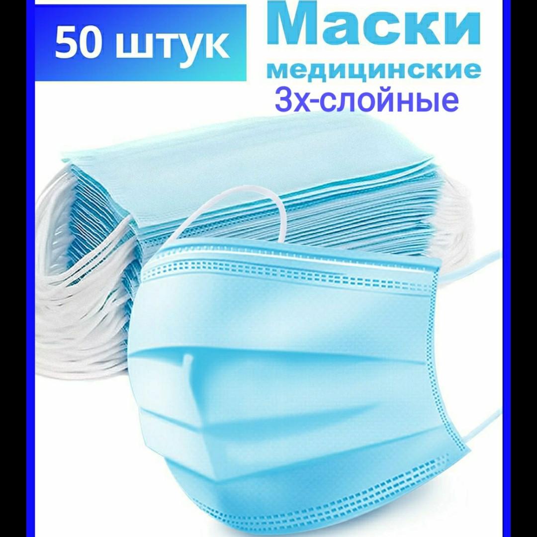 Медицинские маски 3 х слойные