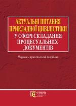 Актуальні питання прикладної цивілістики у сфері складання процесуальних документів  Науково-практичний посібн