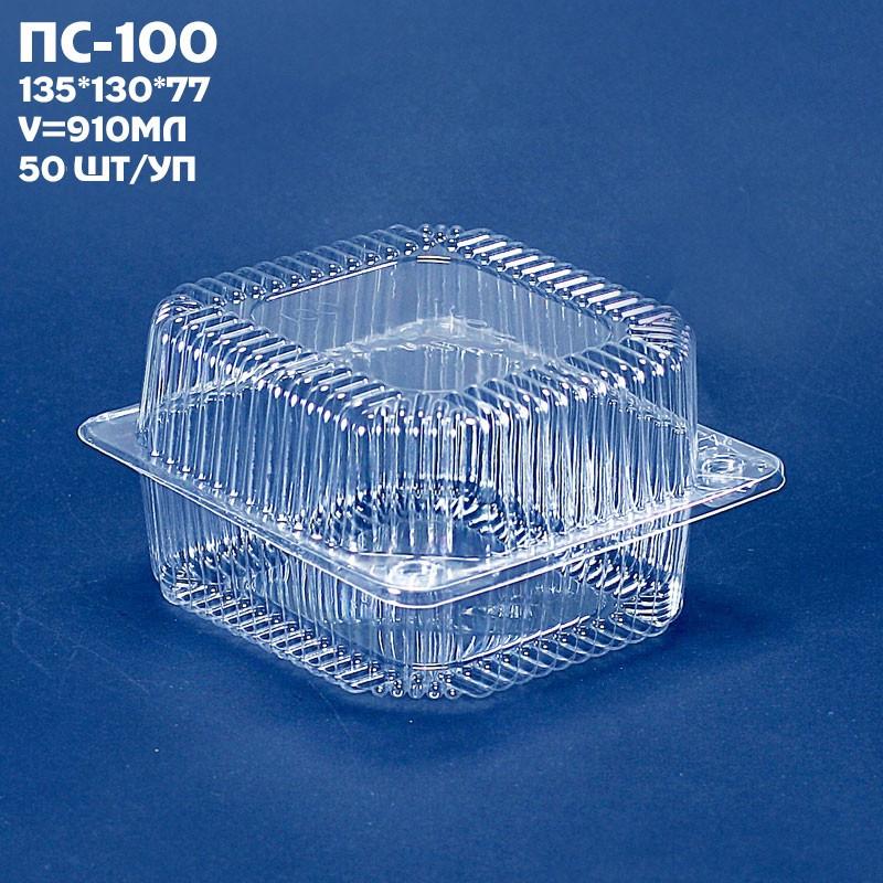 Одноразовая блистерная упаковка ПС-100 135х130х77 мм 50 шт/уп