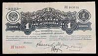 Банкнота СССР 1 червонец 1926 г. VF, фото 1