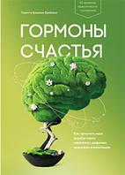 Гормоны счастья. Приучите свой мозг вырабатывать серотонин, дофамин, эндорфин и окситоцин