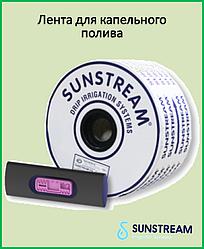 Стрічка для крапельного поливу Sunstream эмиттерная 20 см 8 mil (бухта 1000 м)