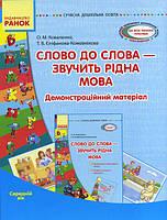 Посібник сучасна дошкільна освіта Слово до слова-звучить рідна мова. Середній вік. Посібник + дем, КОД: