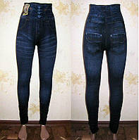 Лосины женские под джинс, бесшовные. Джеггинсы. Завышенная талия. 44-52 размер