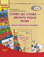 Посібник+демонстраційний матеріал Слово до слова-звучить рідна мова. Укр Коваленко О.М., Єпіфанов, КОД: