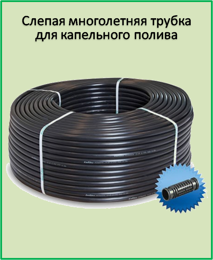 Многолетняя трубка для капельного полива 16 мм с интервалом капельниц 20 см (100м)