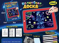 Волшебная доска Доска для рисования в наборе шаблоны, маркеры, в коробке 20*2,5*2