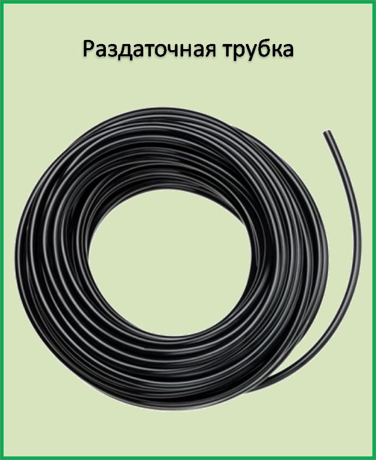 Раздаточная трубка 5 мм (100м)
