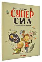 Велика книжка суперсил KALAMAR 168513, КОД: 1662216