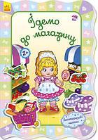 Книга з наліпками Для маленьких дівчаток Ідемо до магазину У Ранок 978-966-74-7709-7 269995, КОД: 1736533