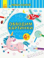 Пиши-лічи. Обводимо малюнки. Письмо 4-5 років - Юлія Каспарова 9789667499693 350697, КОД: 1640796