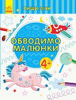 Пиши-лічи. Обводимо малюнки. Письмо 4-5 років - Юлія Каспарова 9789667499754 350712, КОД: 1640797