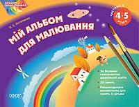 Альбом дошкільника Мій альбом для малювання 4-5 років Частина 2 Основа Остапенко О.С. 97861700304, КОД: