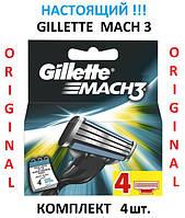 Сменные кассеты для бритья Gillette Mach3 original 3-х лезвийные упаковка 4 шт.