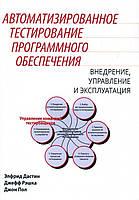 Элфрид Дастин Автоматизированное тестирование программного обеспечения. Внедрение, управление и эксплуатация