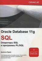 Джейсон Прайс Oracle Database 11g: SQL. Операторы SQL и программы PL/SQL