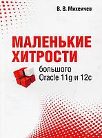 В. В. Михеичев Маленькие хитрости большого Oracle 11g и 12с