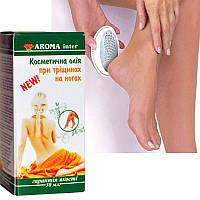 Косметическое масло При трещинах на ногах 30мл