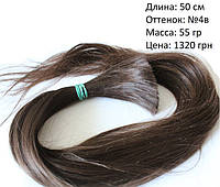 Срез натуральных неокрашенных славянских (украинских) волос 50 см