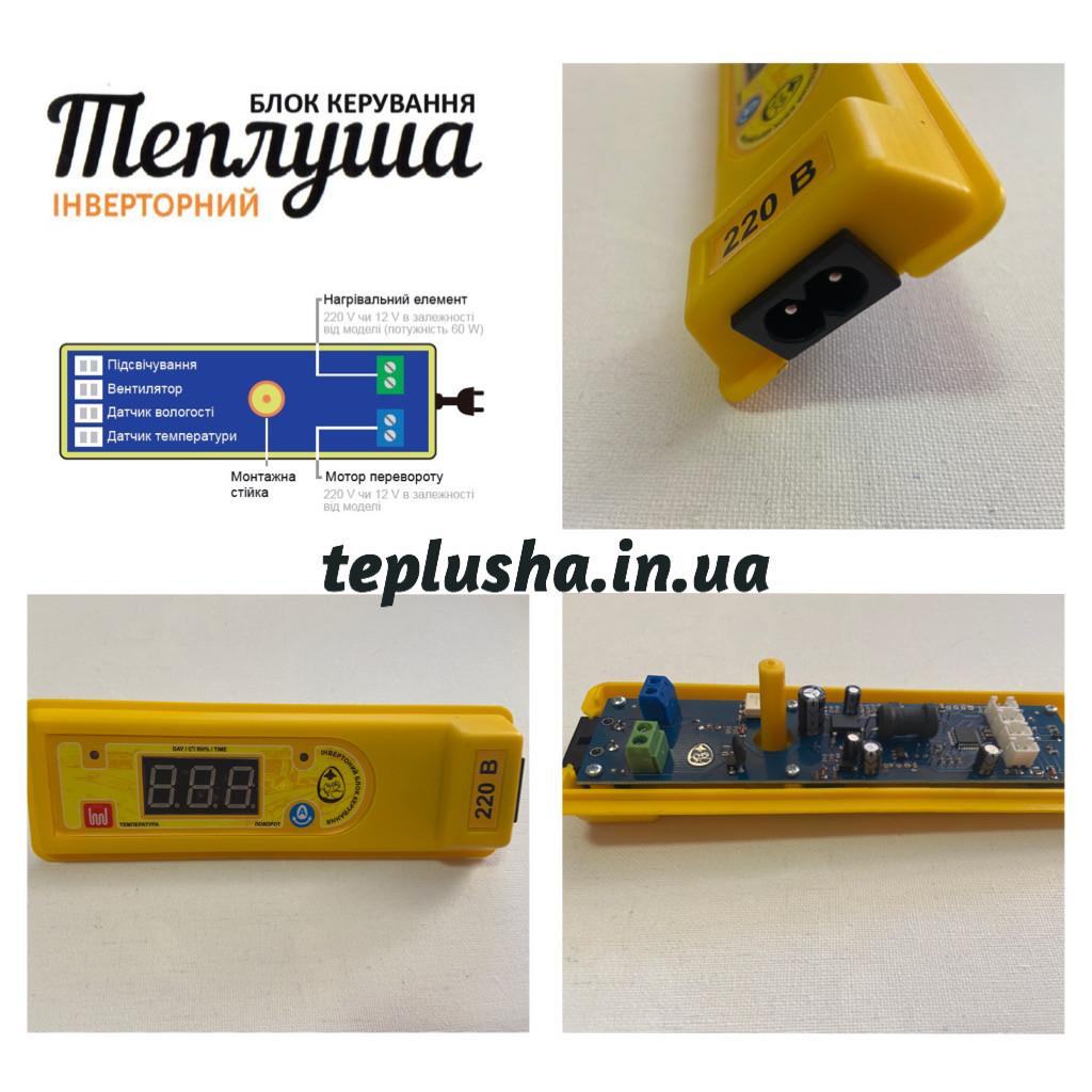 Блок управления Инкубатор Теплуша 72/220