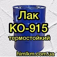 Лак КО-915 термостойкий, 45кг