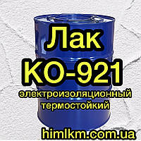 Лак КО-921 термостойкий электроизоляционный, 45кг