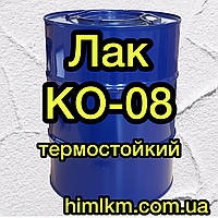 Лак КО-08 термостойкий, 45кг