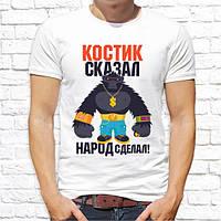 """Футболка именная с принтом """"Костик сказал - народ сделал!"""" Push IT"""