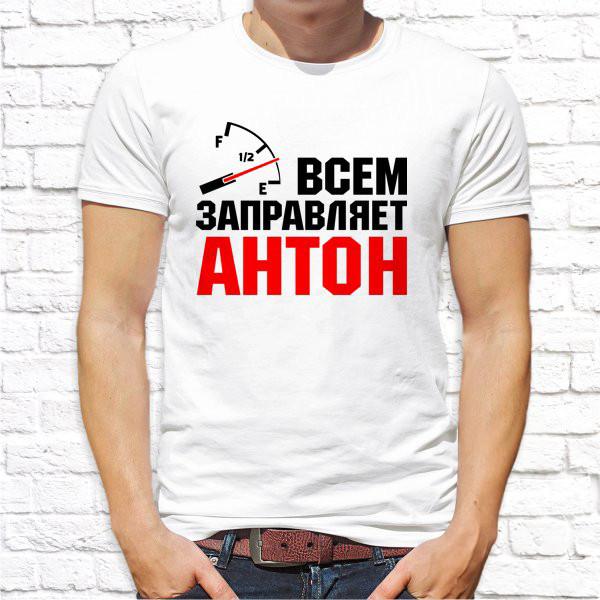 """Футболка именная с принтом """"Всем заправляет Антон"""" Push IT"""