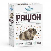 Корм для грызунов Природа Рацион для кроликов и морских свинок 1,5 кг