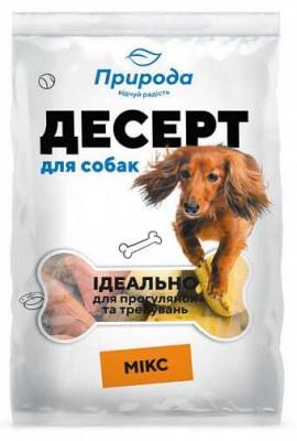 Природа Десерт Микс печенье для собак 100 гр