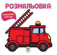 """Раскраска для малышей """"Пожарная машина"""" с широким контуром 0739"""