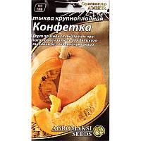 """Насіння гарбуза середньостиглої """"Цукерочка"""" (2 р) від Agromaksi seeds"""