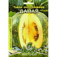 """Насіння гарбуза голонасінний """"Даная"""" (10 р) від ТМ """"Велес"""""""