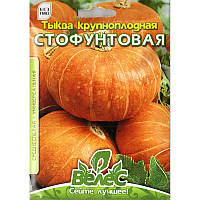 """Насіння гарбуза врожайною """"Стофунтовая"""" (20 р) від ТМ """"Велес"""""""