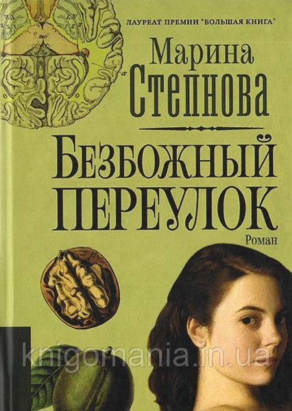 """Книга """"Безбожный переулок"""" Степнова Марина"""