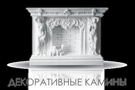 Декоративні каміни, портали для камінів