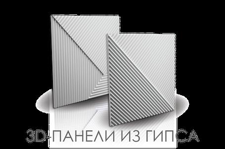 3d - панели из гипса и бетона