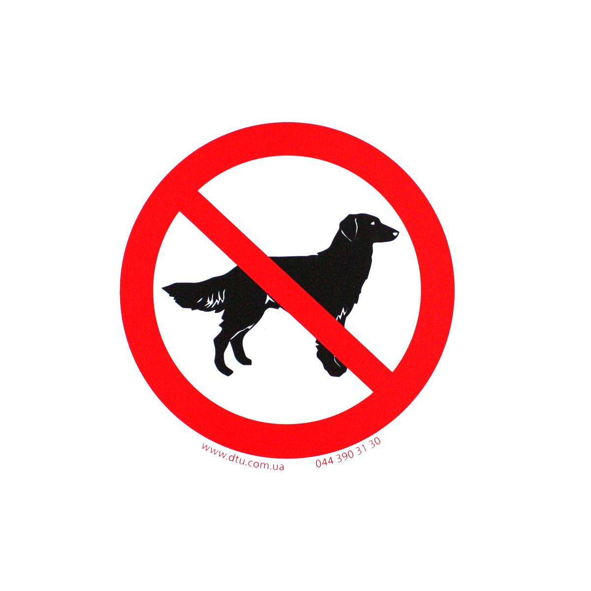 Наклейка Вигул собак заборонено