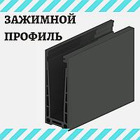 Алюминиевый зажимной профиль для стекла 6-16 мм.
