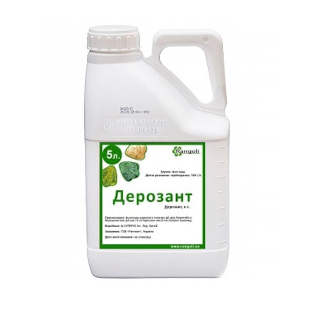 Фунгицид Дерозант (Дезарал, Дерозал) карбендазим 500 г/л, для пшеници, ячменя, свеклы,рапса, подсолнечника