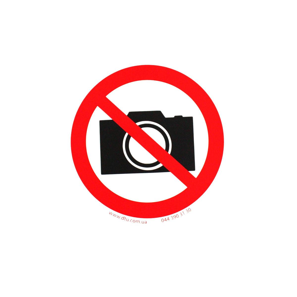 """Наклейка """"Фотозйомка заборонена"""""""