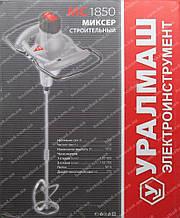 Миксер Уралмаш МС 1850 (1850 Ватт)