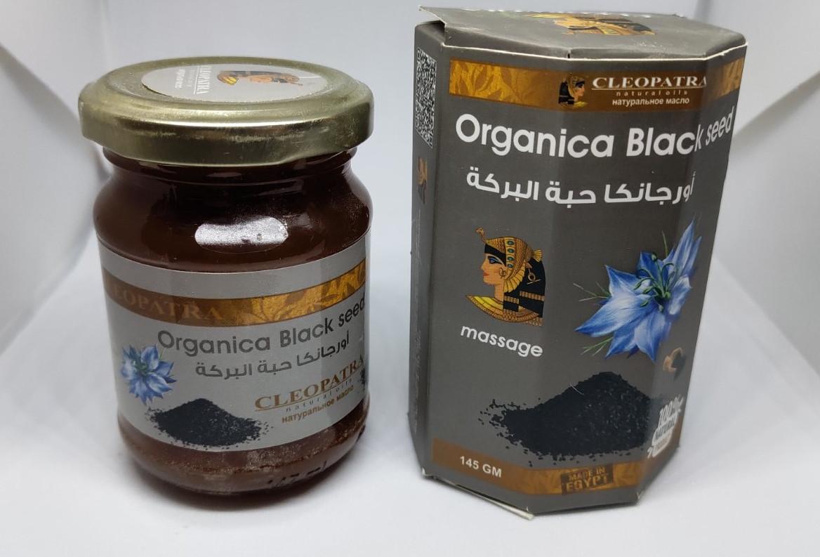 Крем мазь со страусиным жиром Organica Black seed c черным тмином убийца боли Египет  CLEOPATRA