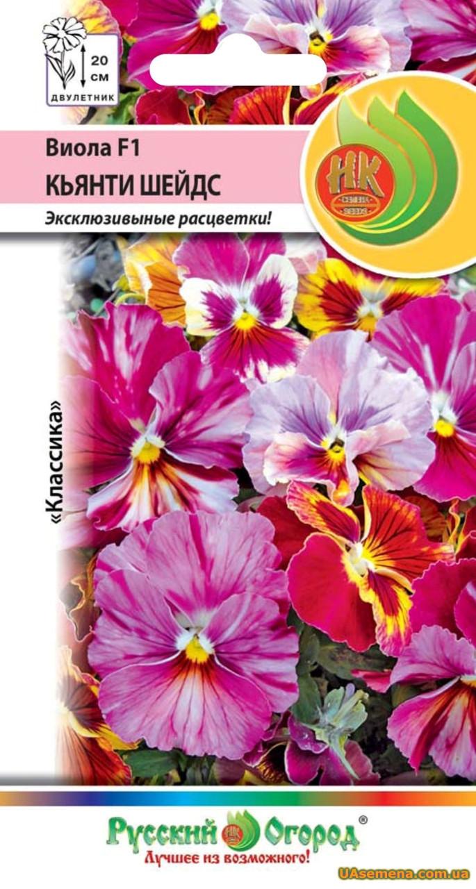 Семена Виола F1 КЬЯНТИ ШЕЙДС 6 шт.