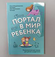 Книга для родителей Портал в мир ребенка Психологические сказки для детей и родителей Ольга и Олег Хухлаевы