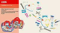 Доктор стетоскоп, ножницы,пинцет, шприц,…в сумке 17*5*12см /144-2/ (3306)