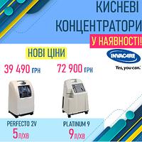 Знижки на кисневі концентратори Invacare