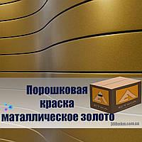 Полиэфирная порошковая краска металлик Gold глянцевая Etika